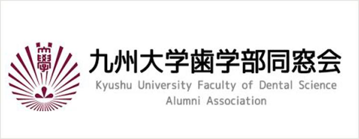 九州大学歯学部同窓会