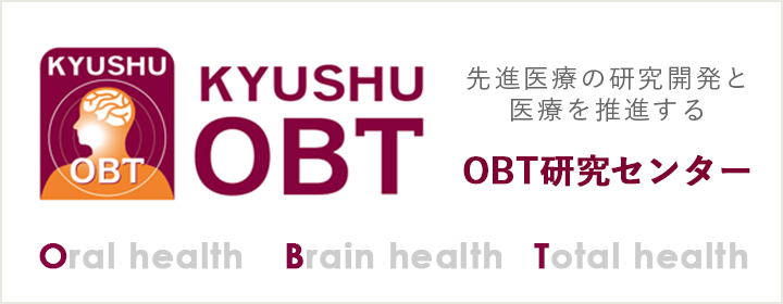 OBT研究センター