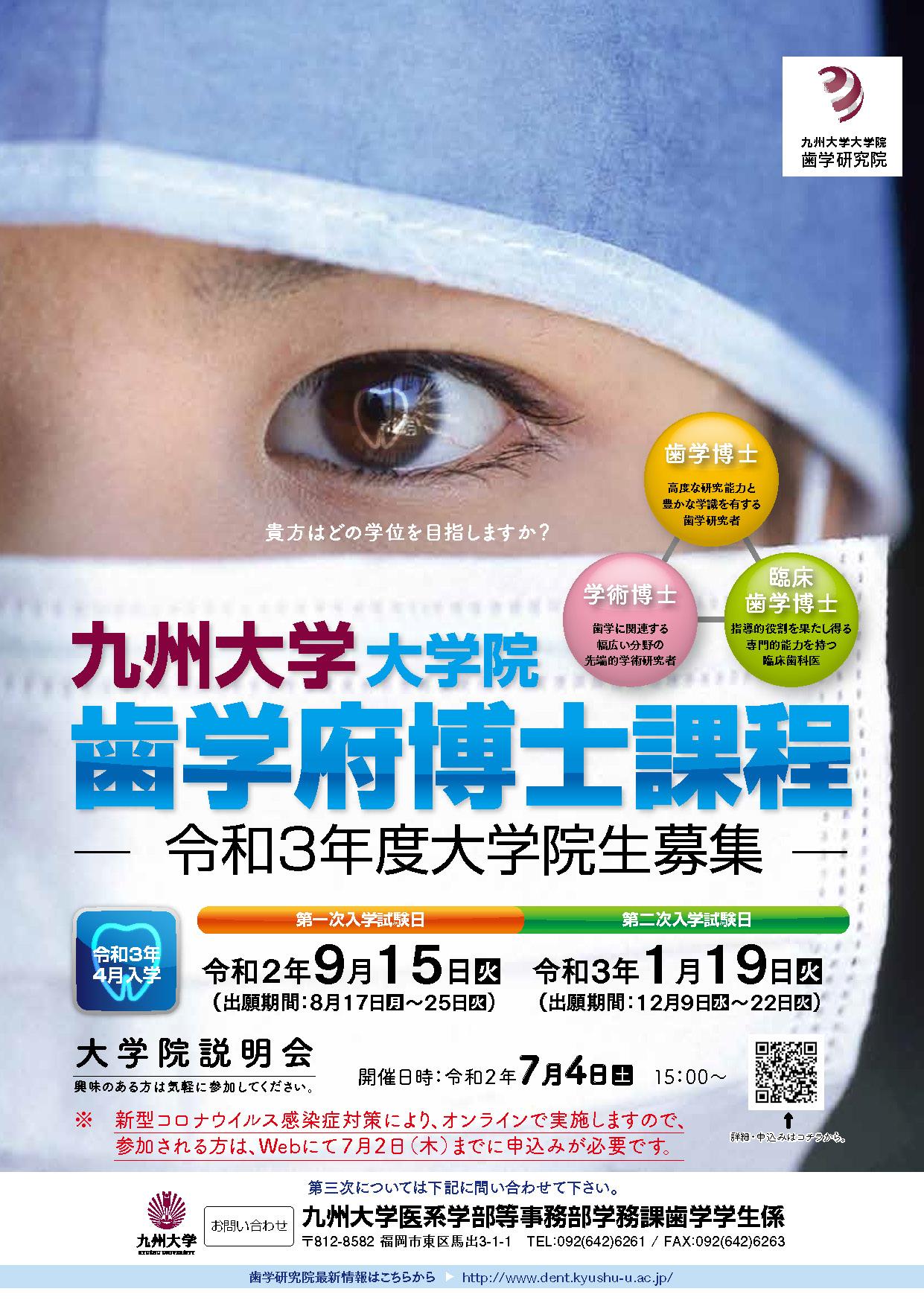 九州大学大学院歯学府博士課程 令和2年度大学院生募集